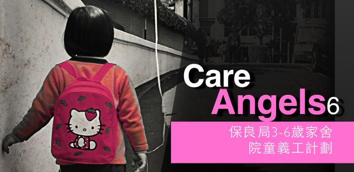 Care Angels 6: help children from group homes to prepare for their future family life